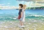 ジブリ最新作『思い出のマーニー』が教えてくれること 「大好き」という言葉があなたの傷ついた心を癒す