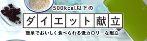 500kcal以下のダイエット献立