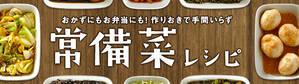 おかずにもお弁当にも!作りおきで手間いらず 常備菜レシピ