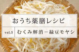 むくみ解消レシピ <緑豆モヤシ>