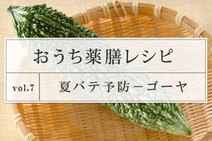 夏バテ予防レシピ <ゴーヤ>
