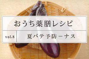 夏バテ予防レシピ <ナス>