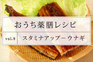 スタミナアップレシピ<ウナギ>