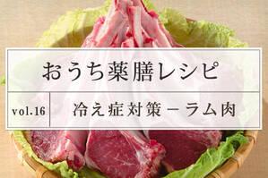 冷え対策レシピ <ラム肉>