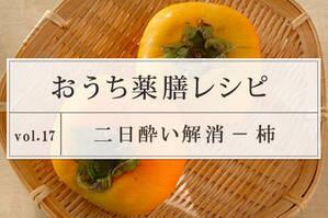 二日酔い解消レシピ <柿>