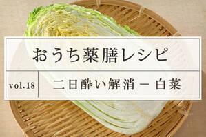 二日酔い解消レシピ <白菜>