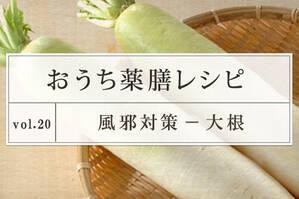 風邪対策レシピ <大根>