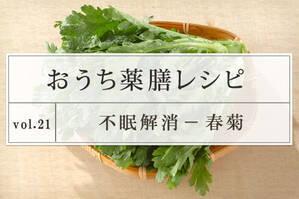 不眠解消レシピ <春菊>