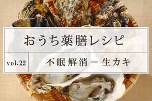 不眠解消レシピ <生カキ>