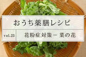 花粉対策レシピ <菜の花>