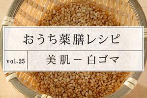 美肌レシピ <白ゴマ>