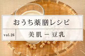 美肌レシピ <豆乳>