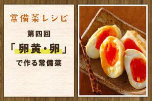 「卵黄・卵」で作る常備菜