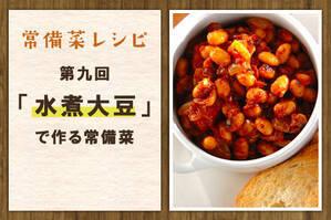 「水煮大豆」で作る常備菜