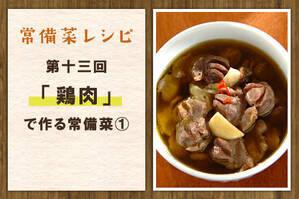「鶏肉」で作る常備菜①