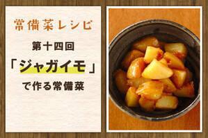 「ジャガイモ」で作る常備菜