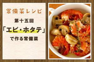 「エビ・ホタテ」で作る常備菜