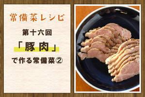 「豚肉」で作る常備菜②