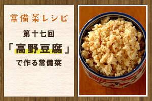 「高野豆腐」で作る常備菜