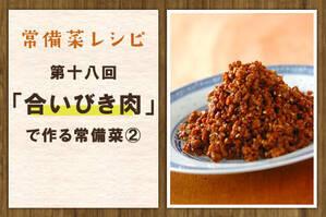 「合いびき肉」で作る常備菜②