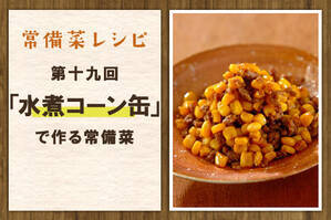 「水煮コーン缶」で作る常備菜