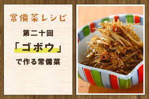 「ゴボウ」で作る常備菜