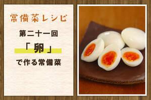「卵」で作る常備菜