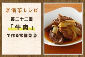 「牛肉」で作る常備菜②