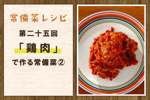 「鶏肉」で作る常備菜②