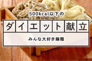 「みんな大好き麺類」のダイエット献立