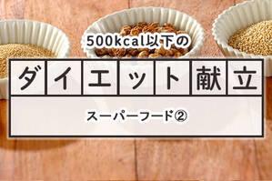 「スーパーフード」のダイエット献立②