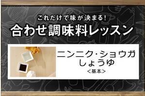 ニンニク・ショウガしょうゆ<基本>