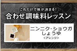 ニンニク・ショウガしょうゆ<アレンジ>