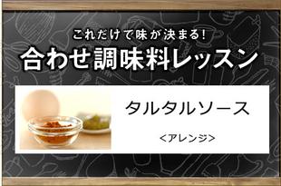 タルタルソース<アレンジ>