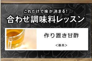 作り置き甘酢<基本>