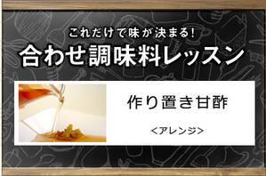 作り置き甘酢<アレンジ>
