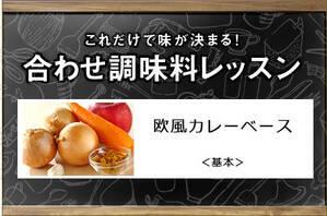 欧風カレーベース<基本>