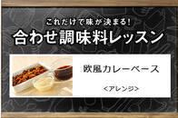 欧風カレーベース<アレンジ>