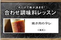 焼き肉のタレ<基本>