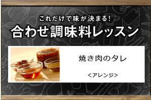 焼き肉のタレ<アレンジ>