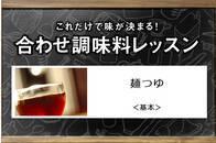 麺つゆ<基本>