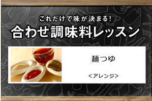 麺つゆ<アレンジ>