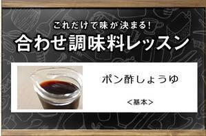 ポン酢しょうゆ<基本>