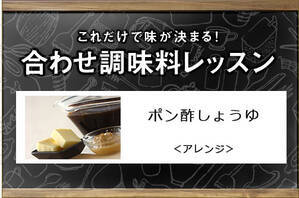 ポン酢しょうゆ<アレンジ>