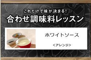 ホワイトソース<アレンジ>