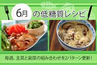6月のレシピ