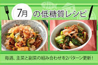 7月のレシピ