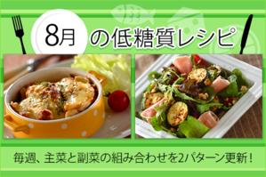 8月のレシピ