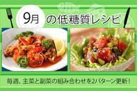 9月のレシピ