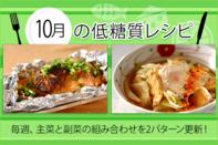 10月のレシピ